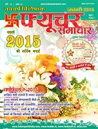 New Year Issue
