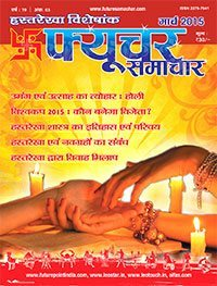 Palmistry Special Issue