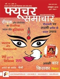 Navratra and Dipawali Issue