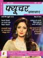 Hast Rekha Special