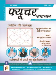 Jyotish Ki Pathshala