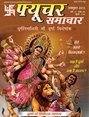 दुगर्तिनाशिनी मां दुर्गा विशेषांक