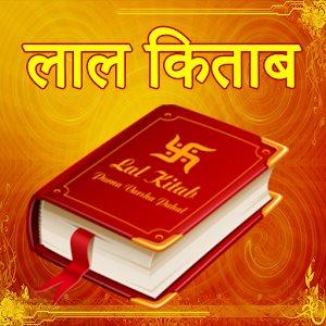लाल किताब उपाय द्वारा बन सकते हैं आपकी कुंडली में राजयोग