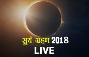 सूर्य ग्रहण राशिफल (16 फरवरी 2018)