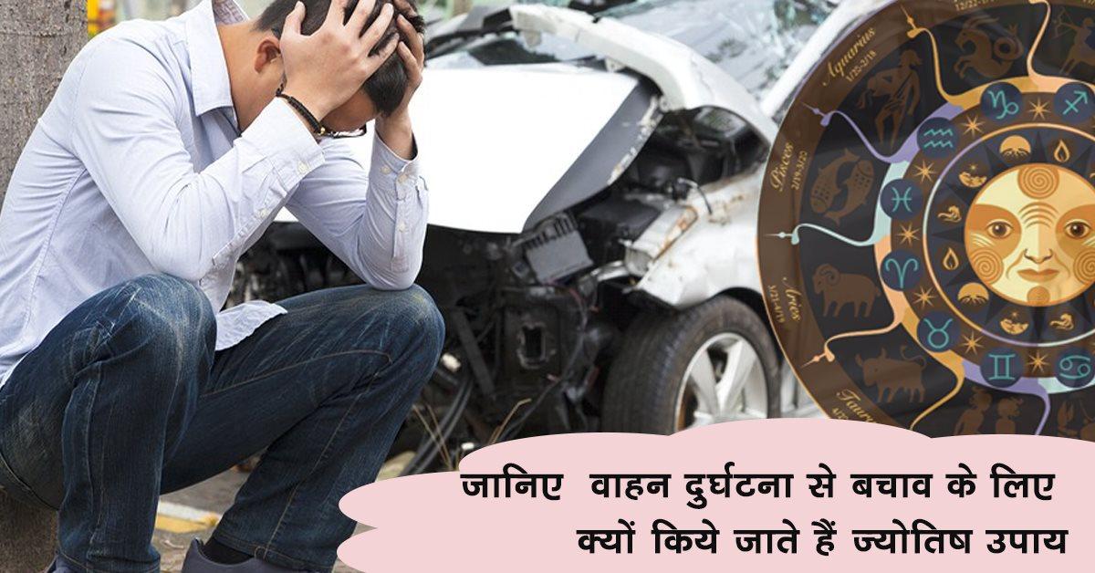 जानिए, वाहन दुर्घटना से बचाव के लिए क्यों किये जाते हैं ज्योतिष उपाय ।
