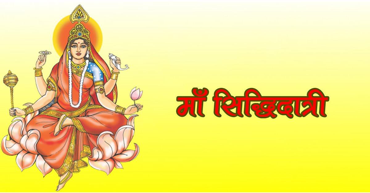 नवरात्री का नौंवा दिवस - माँ सिद्धिदात्री के स्वरूप् की कथा, महत्व एवं पूजा विधि ।