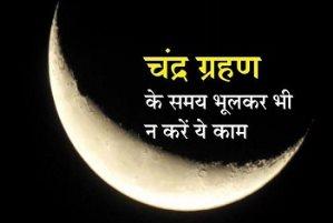 चंद्र ग्रहण राशिफल (31 जनवरी 2018)