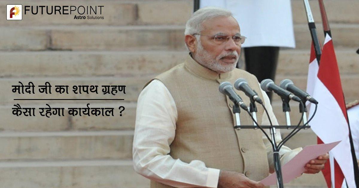 मोदी जी का शपथ ग्रहण : कैसा रहेगा कार्यकाल ?