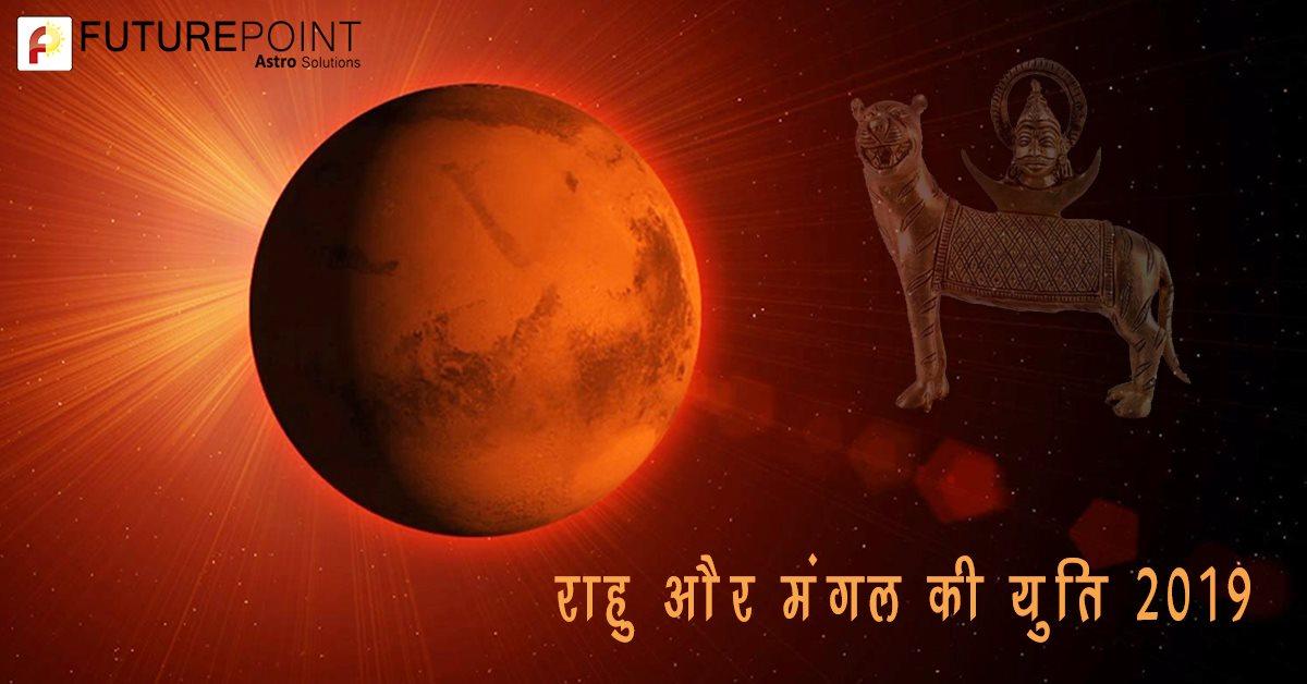 राहु और मंगल की युति 2019