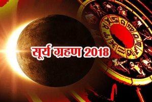 सूर्य ग्रहण राशिफल (11 अगस्त 2018)