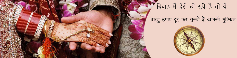 विवाह में देरी हो रही है तो ये वास्तु उपाय दूर कर सकते हैं आपकी मुश्किल