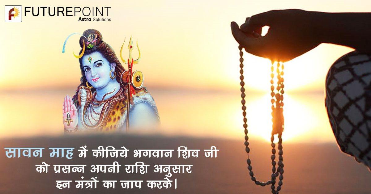 सावन माह में कीजिये भगवान शिव जी को प्रसन्न अपनी राशि अनुसार इन मंत्रों का जाप करके।