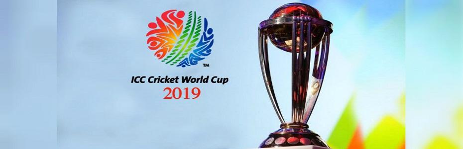 क्रिकेट विश्व कप 2019 -ट्रॉफी किसके हाथ आएगी