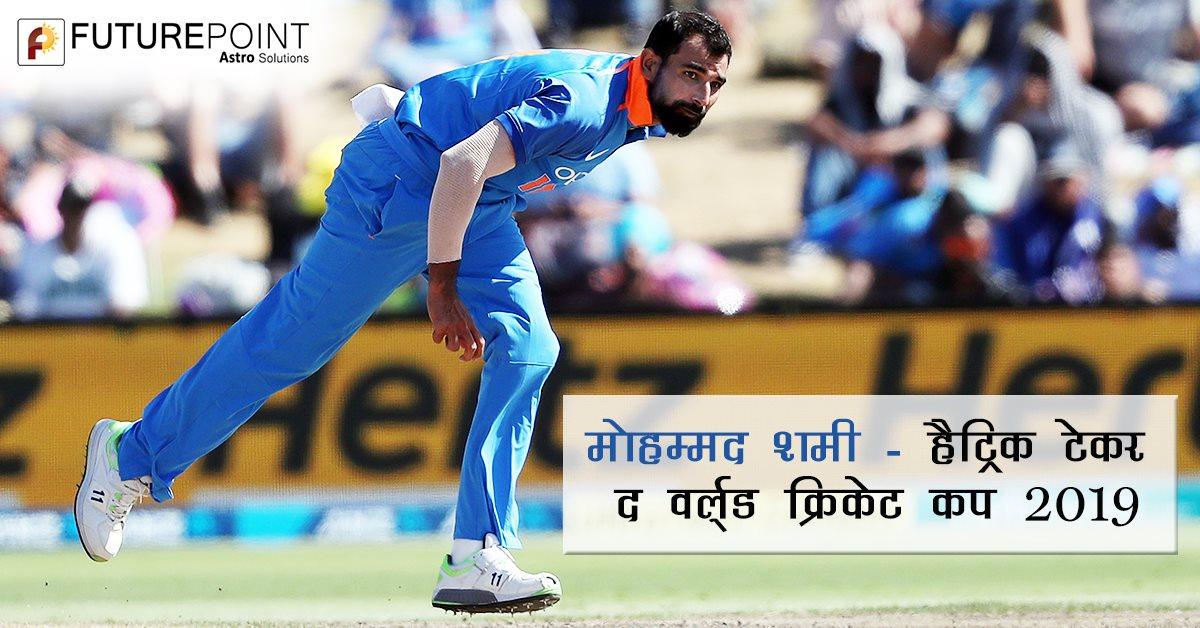 मोहम्मद शमी - हैट्रिक टेकर द वर्ल्ड क्रिकेट कप 2019