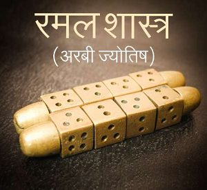 Ramala Shastra