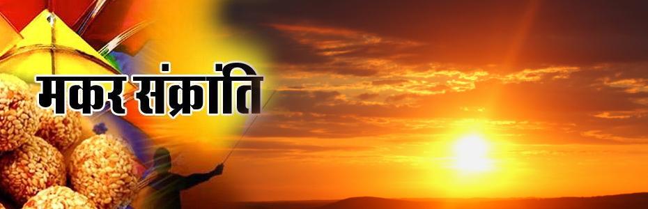 भगवान सूर्य का आशीर्वाद प्राप्त करने के लिए मकर संक्रांति पर करें इसका दान