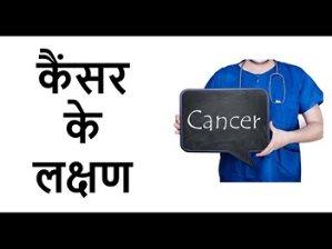 ज्योतिष और कैंसर रोग