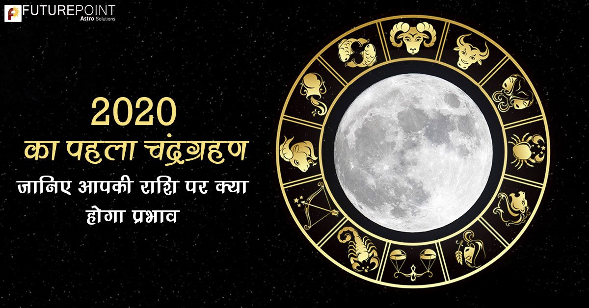 २०२० का पहला चंद्रग्रहण: जानिए आपकी राशि पर क्या होगा प्रभाव