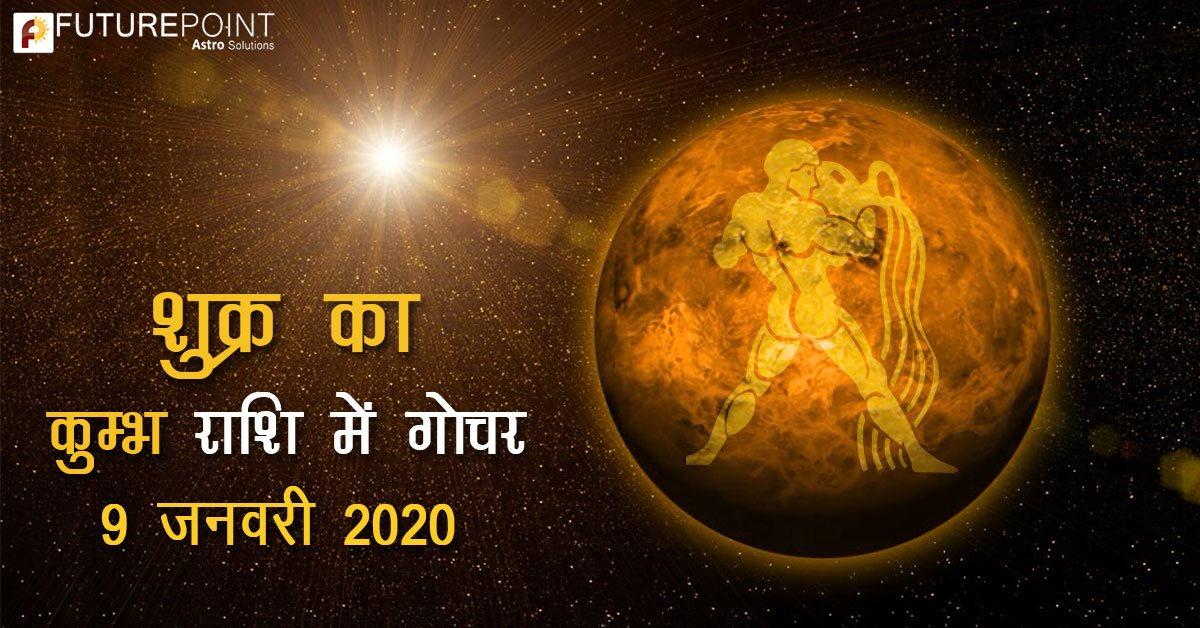 शुक्र का कुंभ राशि में गोचर - 9 जनवरी, 2020