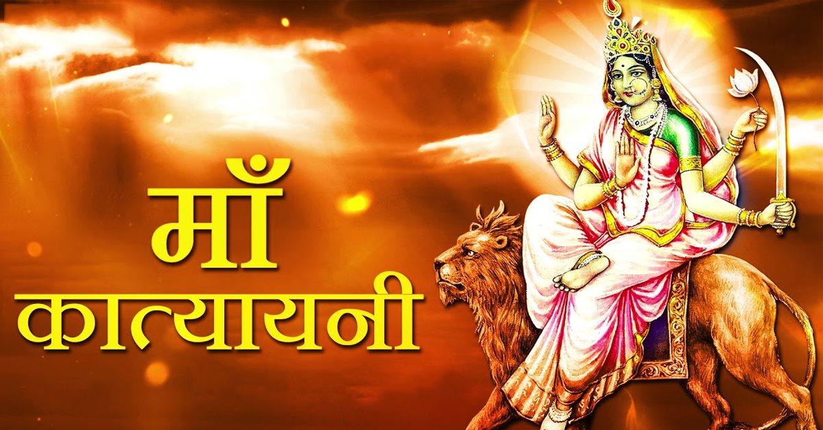 नवरात्रि के छठे दिवस - माँ कात्यायनी की कथा एवं पूजा विधि।