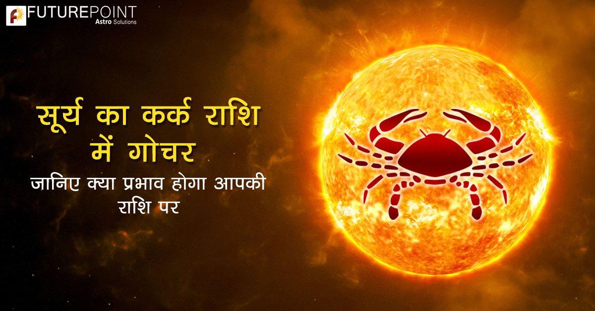 सूर्य का कर्क राशि में गोचर, जानिए क्या प्रभाव होगा आपकी राशि पर