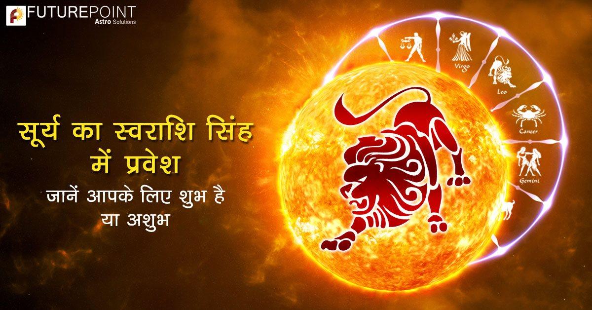 सूर्य का स्वराशि सिंह में प्रवेश - जानें आपके लिए शुभ है या अशुभ