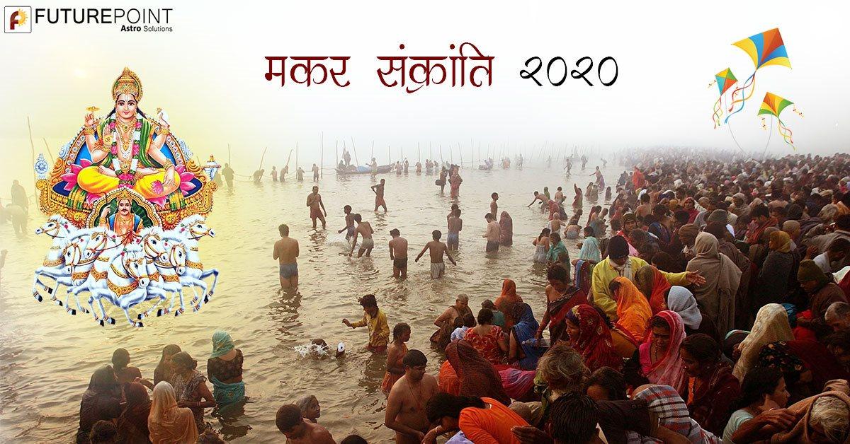 मकर संक्रांति 2020: इस बार कब है मकर संक्रांति