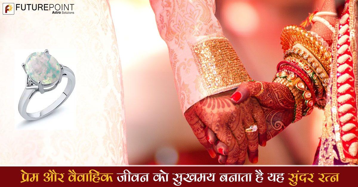 प्रेम और वैवाहिक जीवन को सुखमय बनाता है यह सुंदर रत्न
