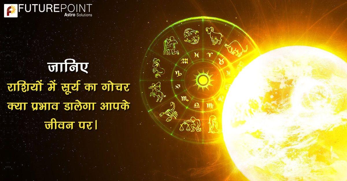 जानिए, राशियों में सूर्य का गोचर क्या प्रभाव डालेगा आपके जीवन पर।