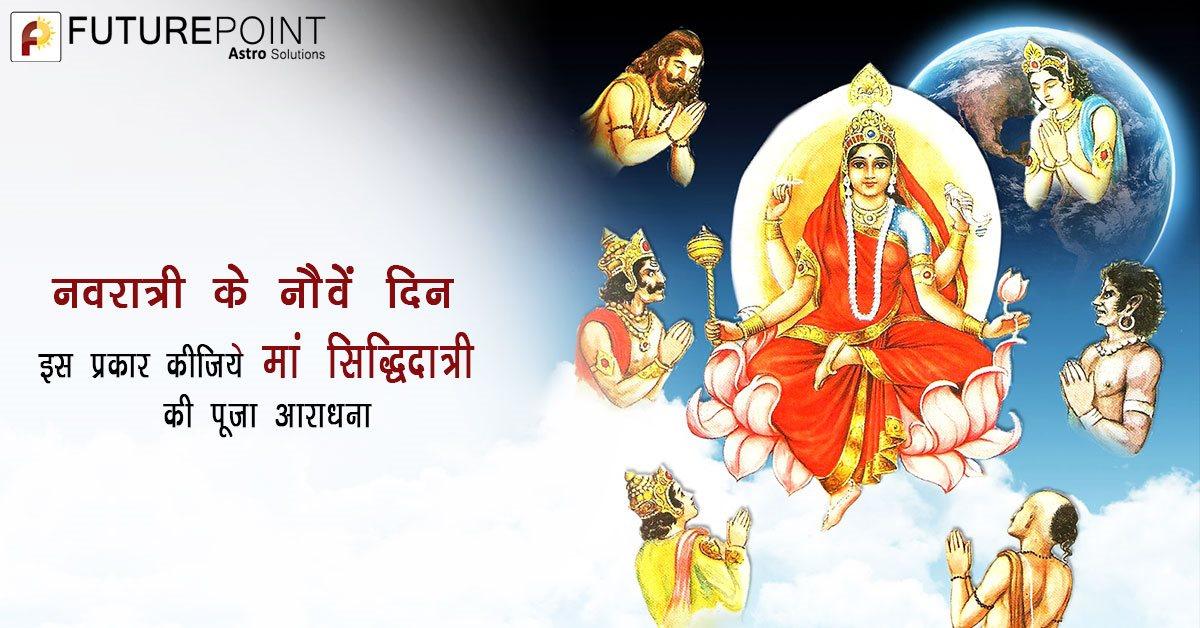 नवरात्री के नौवें दिन इस प्रकार कीजिये मां सिद्धिदात्री की पूजा आराधन।