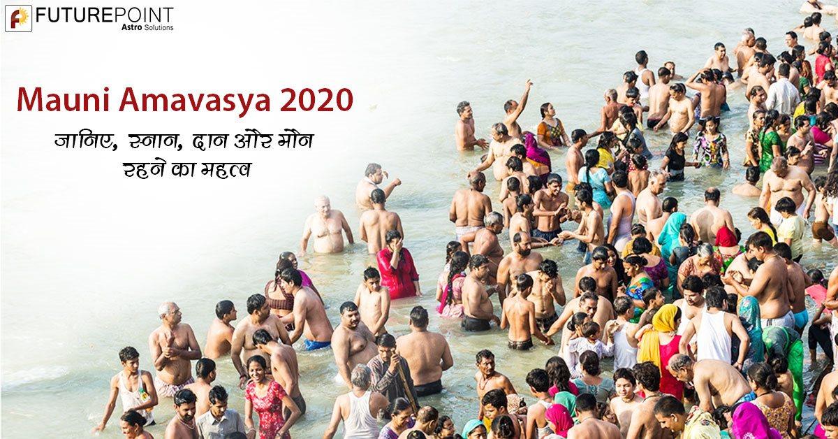 Mauni Amavasya 2020: जानिए, स्नान, दान और मौन रहने का महत्व