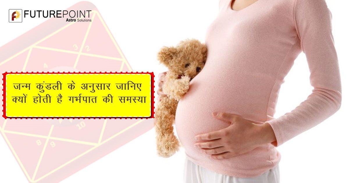 जन्म कुंडली के अनुसार जानिए, क्यों होती है गर्भपात की समस्या