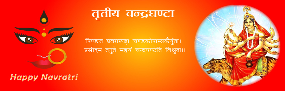 Chandraghanta Mata - Navratri Third Day