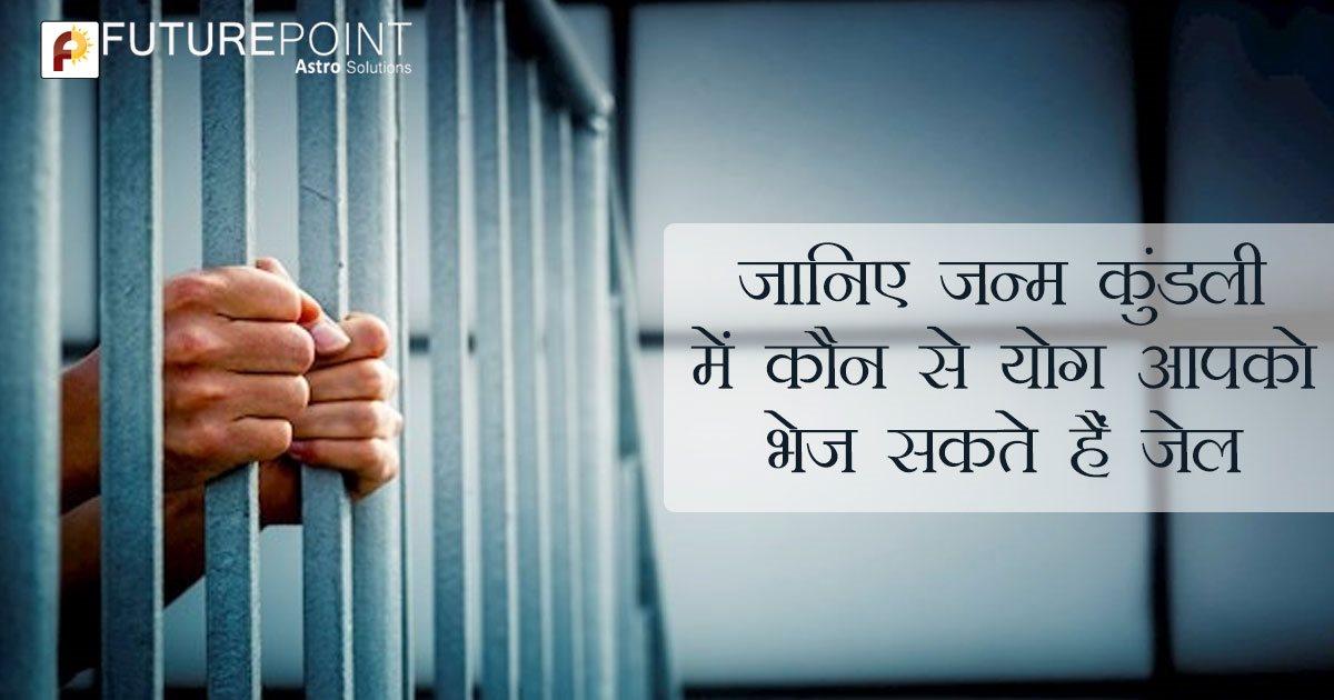 जानिए जन्म कुंडली में कौन से योग आपको भेज सकते हैं जेल