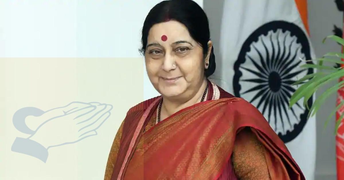 सुषमा स्वराज विदेश मंत्री - ऐ नारी तुझे नमन....