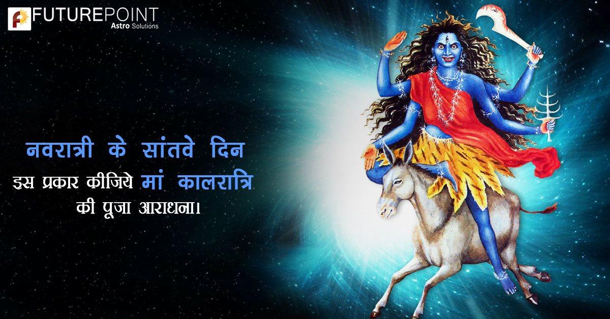 नवरात्री के सातवें दिन इस प्रकार कीजिए मां कालरात्रि की पूजा आराधना।