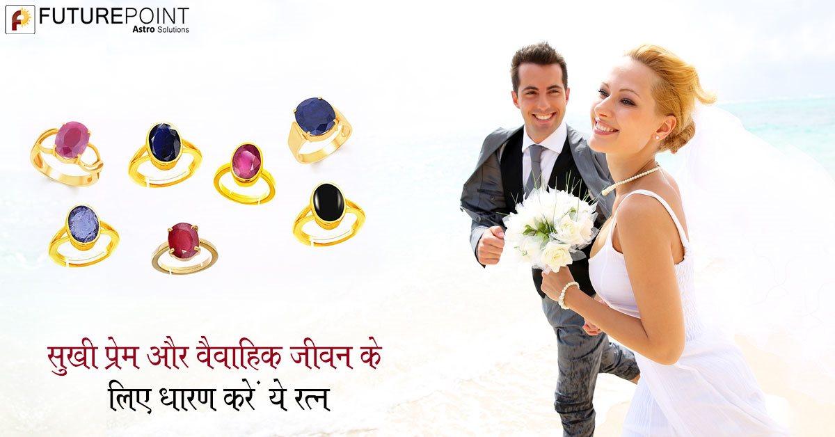 सुखी प्रेम और वैवाहिक जीवन के लिए धारण करें ये रत्न