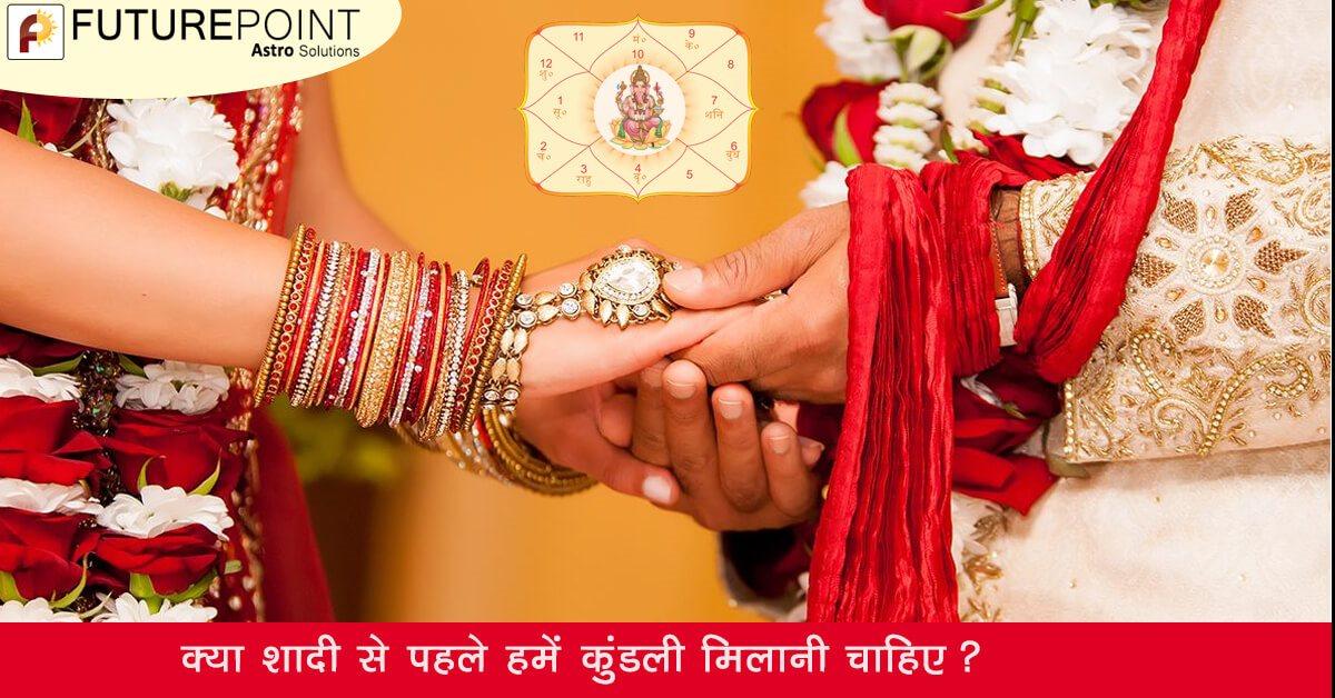 क्या शादी से पहले हमें कुंडली मिलानी चाहिए?