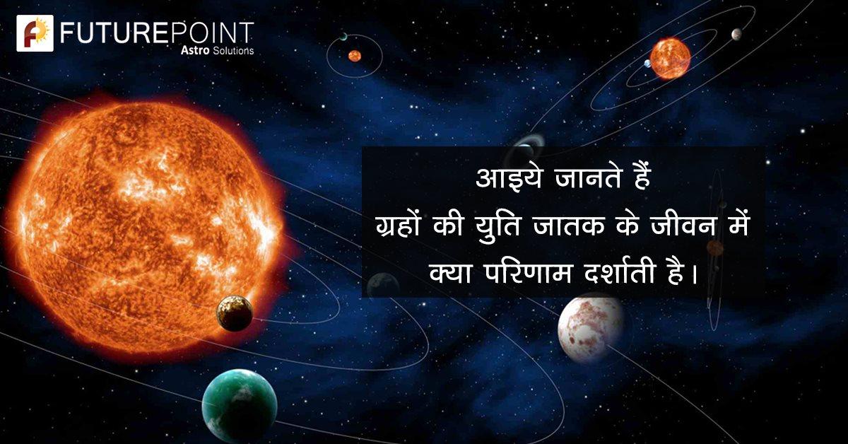 आइये जानते हैं, ग्रहों की युति जातक के जीवन में क्या परिणाम दर्शाती है।
