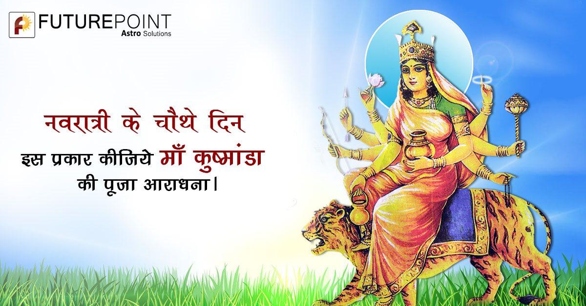 नवरात्री के चौथे दिन इस प्रकार कीजिये माँ कुष्मांडा की पूजा आराधना।