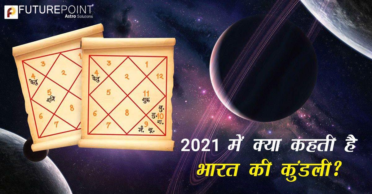 2021 में क्या कहती है भारत की कुंडली?