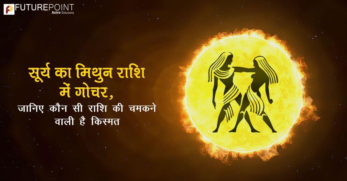 सूर्य का मिथुन राशि में गोचर, जानिए कौन सी राशि की चमकने वाली है किस्मत