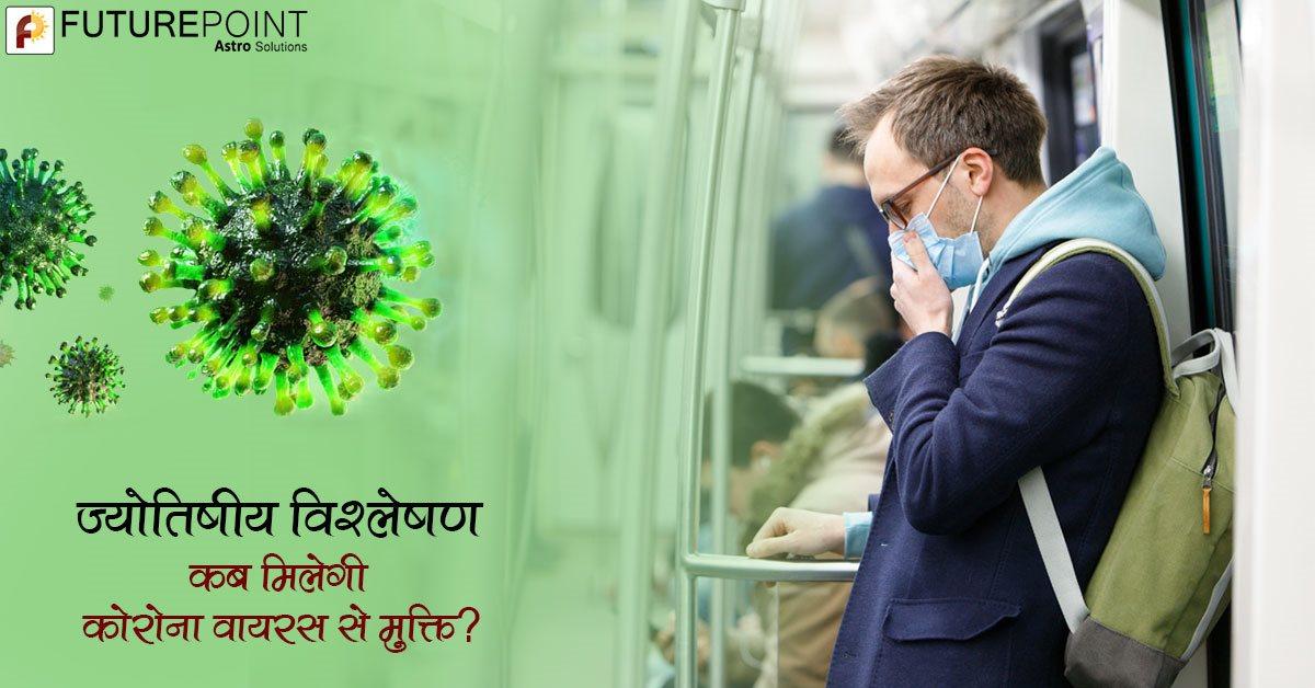 ज्योतिषीय विश्लेषण: कब मिलेगी कोरोना वायरस से मुक्ति?