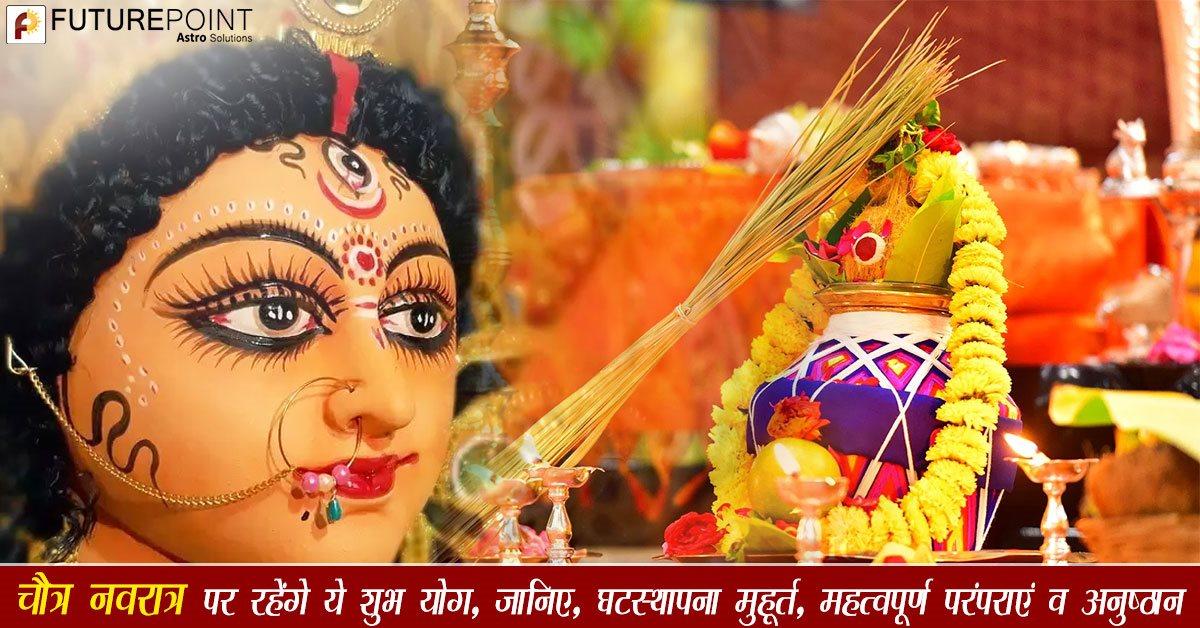 चैत्र नवरात्र पर रहेंगे ये शुभ योग, जानिए, घटस्थापना मुहूर्त, महत्वपूर्ण परंपराएं व अनुष्ठान