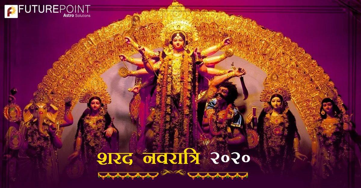 शरद नवरात्रि 2020