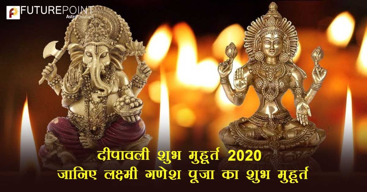 दीपावली शुभ मुहूर्त 2020: जानिए लक्ष्मी गणेश पूजा का शुभ मुहूर्त