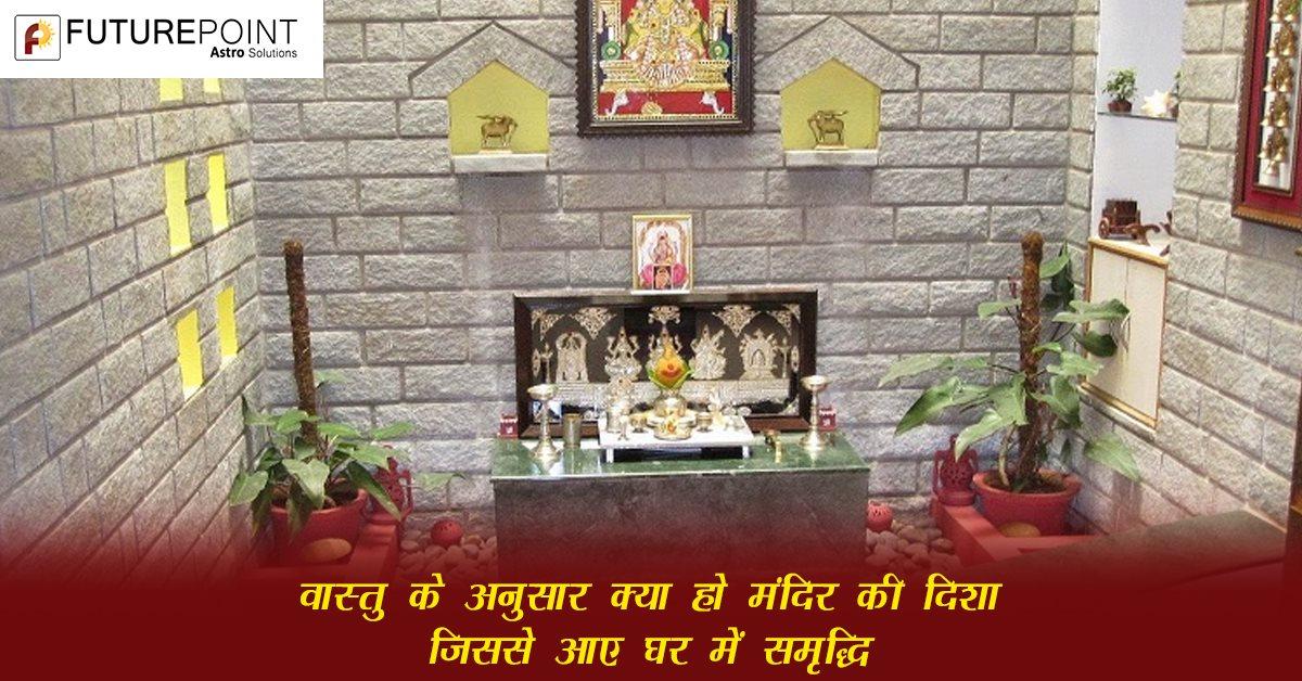 वास्तु के अनुसार क्या हो मंदिर की दिशा जिससे आए घर में समृद्धि