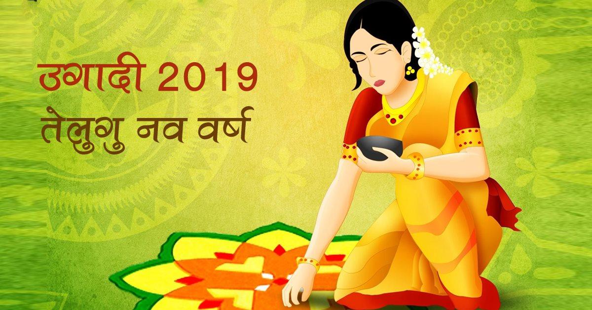 उगादी 2019 तेलगु नव वर्ष ।