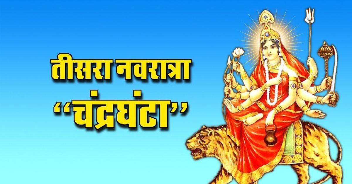 नवरात्रि का तीसरा दिवस - माँ चंद्रघण्टा के स्वरूप् का महत्व एवं पूजा विधि ।