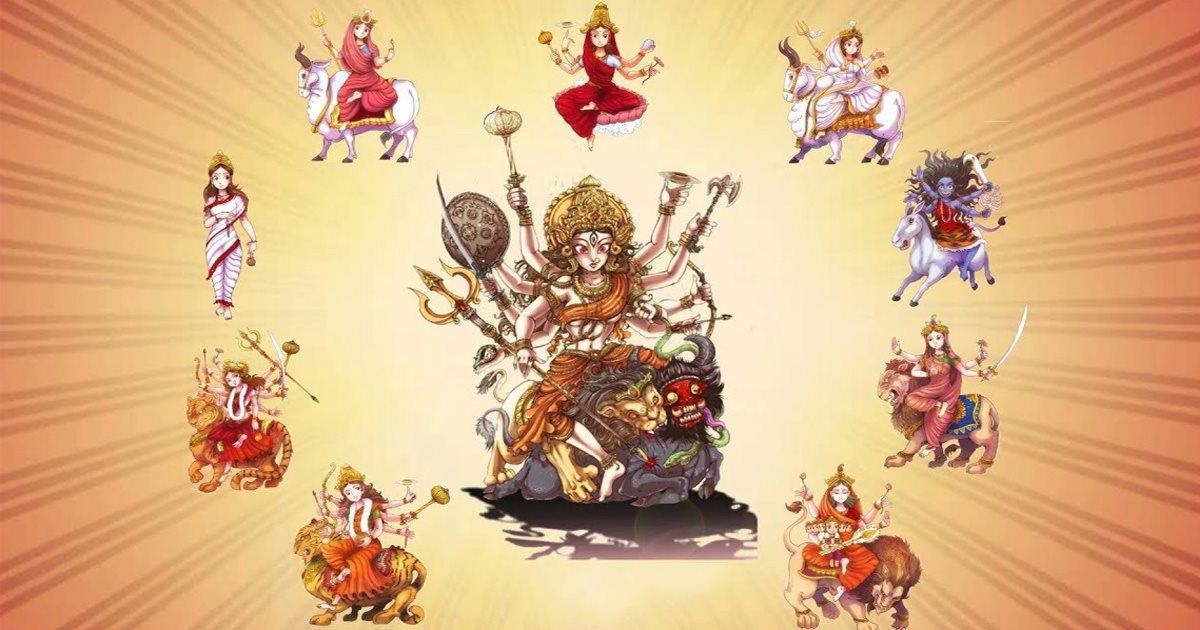 देवी के नौ रूप - नवदुर्गा